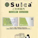Suicaがついにデビュー18周年を迎える!!そりゃ切符知らない人も出てくるよ・・・