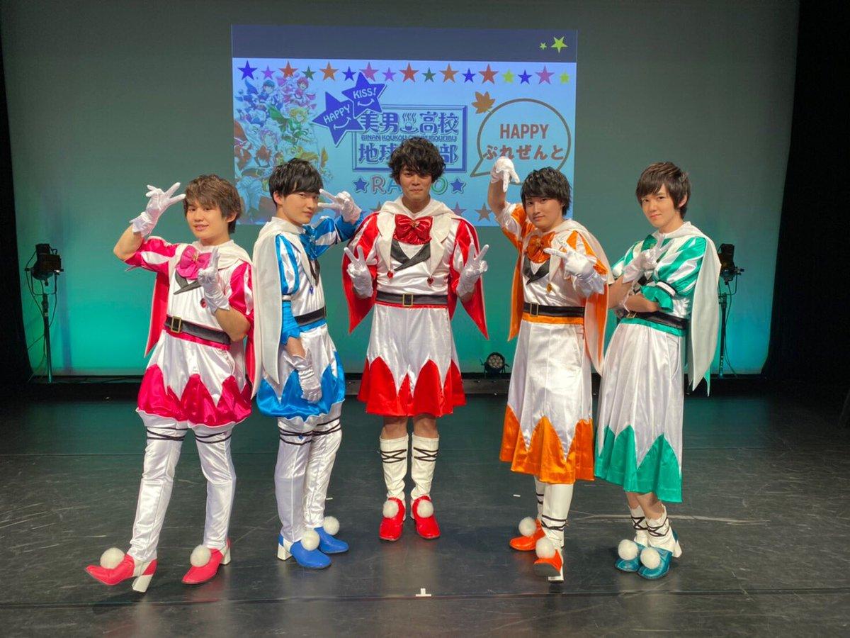 本日はラジオCD「美男高校地球防衛部RADIO HAPPY KISS!」「仲良しサンドイッチ編vol.3」「三色だんご編vol.3」発売記念イベントにお越しいただき、ありがとうございました!久々にカルルスナイツハッピーキッスになって、二曲歌わせていただきました!ハッピフォーユー! #boueibu