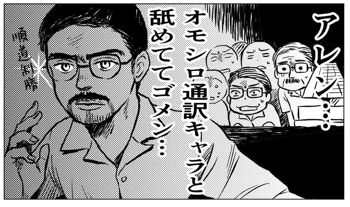 第43回・ヘルプ! #いだてん