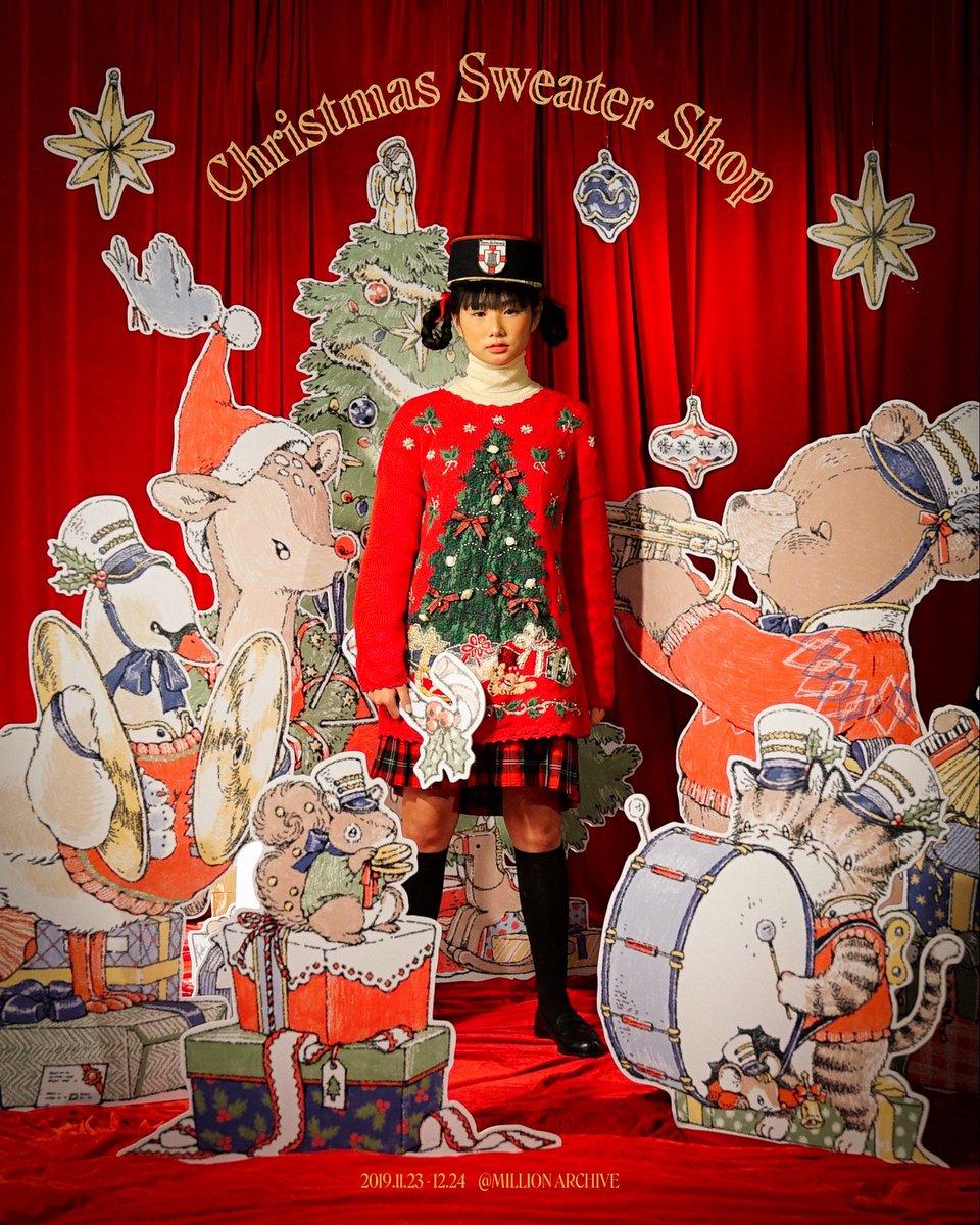 🎄크리스마스 스웨터샵🎄 Ugly Lovely Christmas! ⠀ 귀엽고 촌스러운 어글리스웨터를 입고 크리스마스를 기다리는 그 꼬마아이가 되어보세요🤶🏻크리스마스 빈티지스웨터 수천벌을 만나볼 수 있는 밀리언아카이브로 초대합니다❤️  🐻 2019.11.23-12.24 /1-7PM(시간표 참고) 🐻성수동 밀리언아카이브