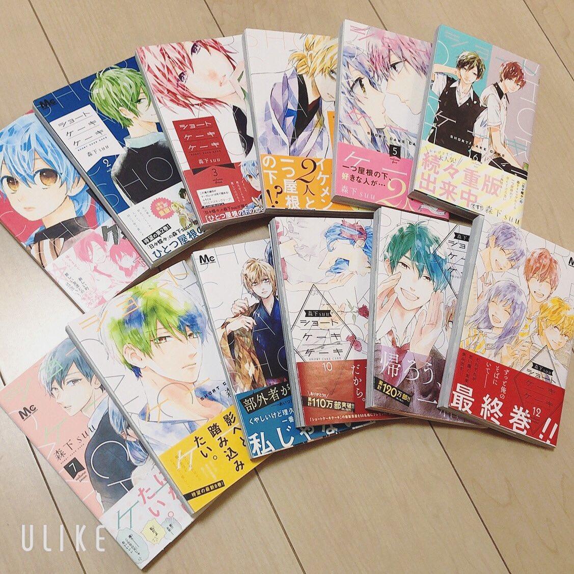 #ショートケーキケーキ 1-12巻🎂@morisita_suu 今読み終わって胸がいっぱい…。みんな大好き過ぎる😭✨序盤はなかなかくっつかない2人に焦れつつも、さらっと読めるほんわか恋愛漫画かと思ったけど、途中から良い意味ですごく重くなってそこから一気にのめり込んだ!鈴が素直になったシーン→