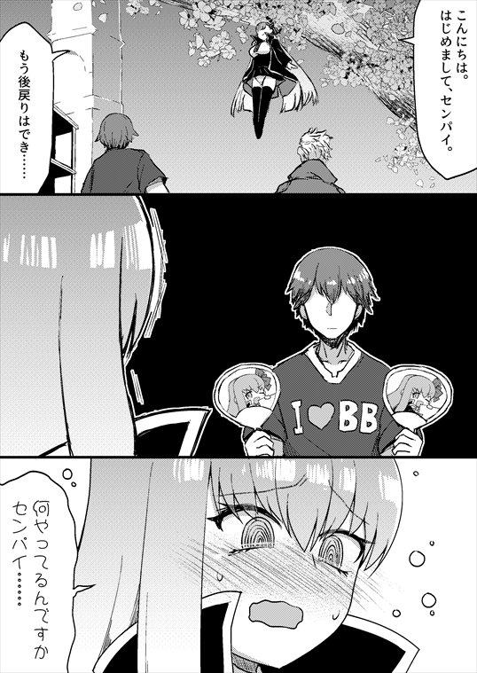 2周目ザビ男
