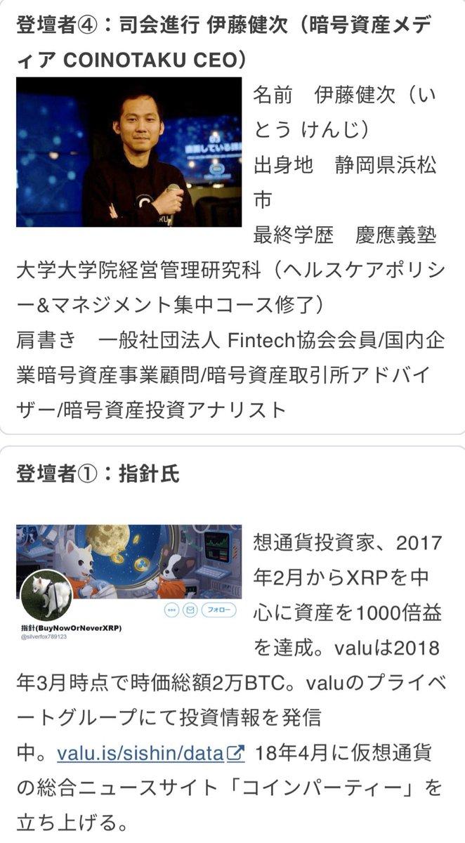 日本一暗号資産に詳しい『伊藤健次氏』と暗号資産インフルエンサー『指針氏』が登壇するイベント【Alchemyプロジェクト】が東京大学にて開催されます【開催日時】11月21日(木) 19時~【参加費】何と無料です😆👍【定員】100名限定💥詳細はコチラ👇#ビットコイン