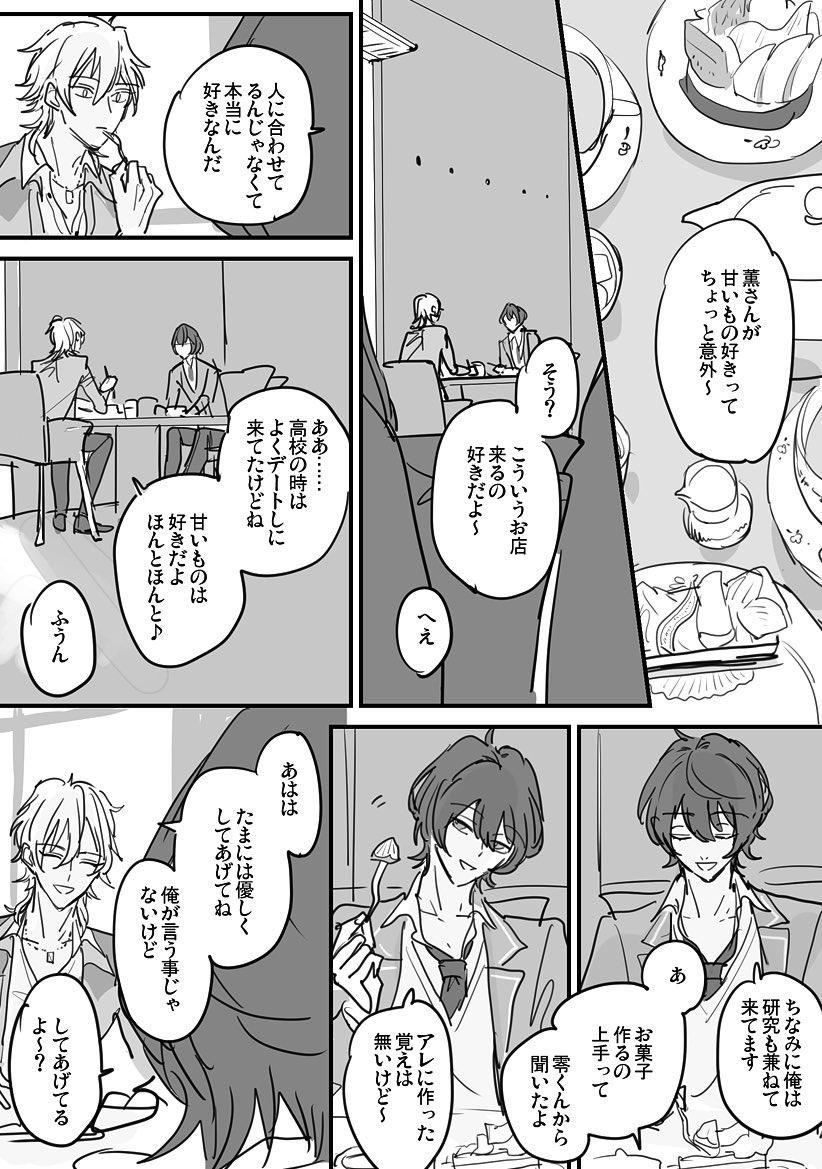 (卒業後・ねつ造漫画)凛月と薫が零のはなしをするだけ