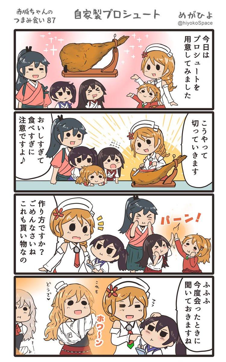 「赤城ちゃんのつまみ食い 87」 〜自家製プロシュート〜