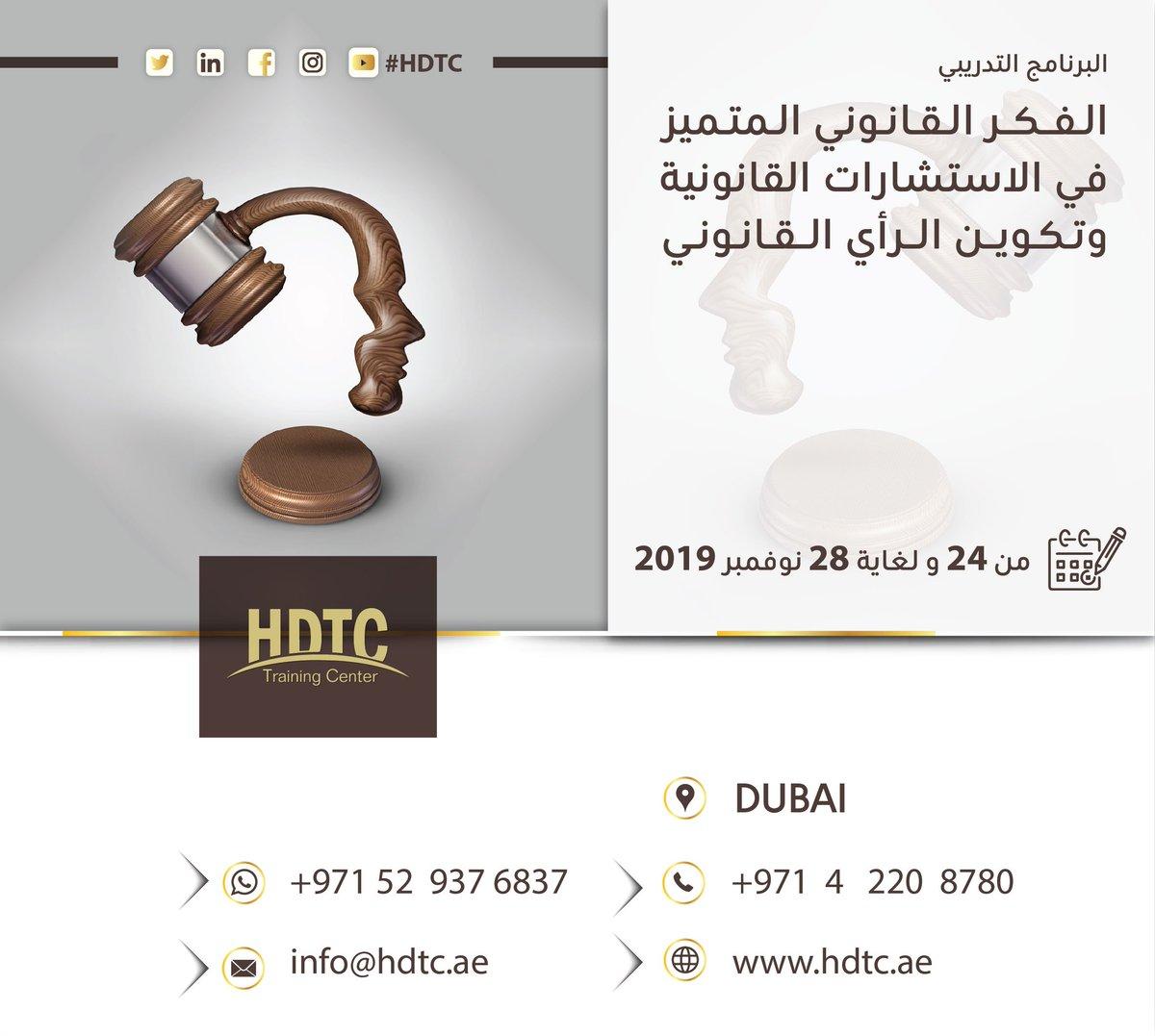البرنامج التدريبي(الفكر القانوني المتميز في الاستشارات القانونية وتكوين الرأي القانوني)المكان:#دبيالتاريخ  من 24 ولغاية 28 #نوفمبر 2019للاستفسار دبي #HDTC0097142208780واتس آب 00971529376837http://hdtc.ae#3D #HR #إدارة #استشارات_قانونية #قانوني #فكر_قانوني#قيادة