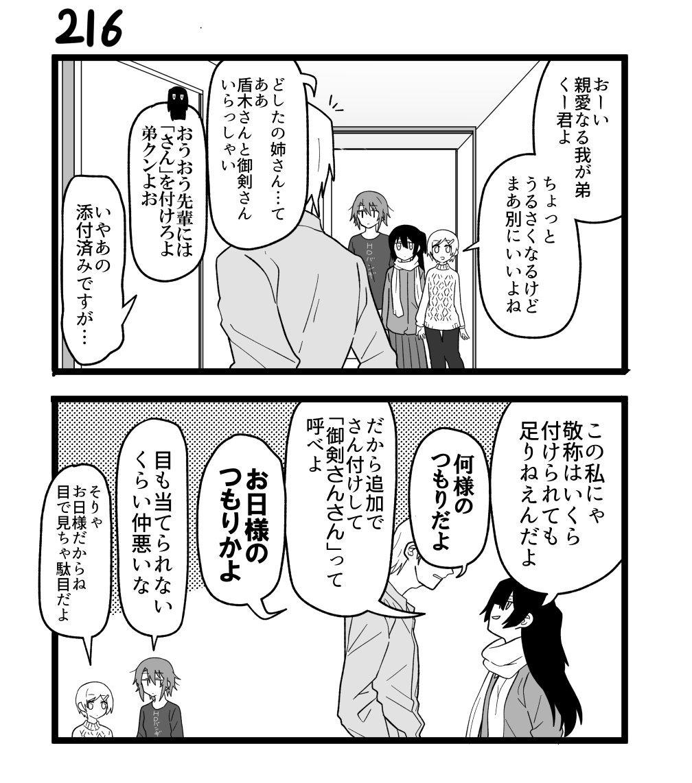 創作2コマ漫画 その216