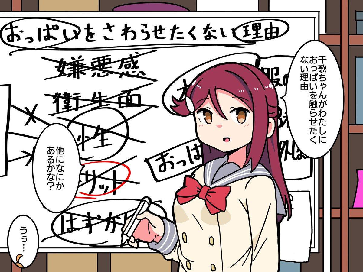 理詰めで千歌ちゃんのおっぱいを触ろうとしてくる桜内さん