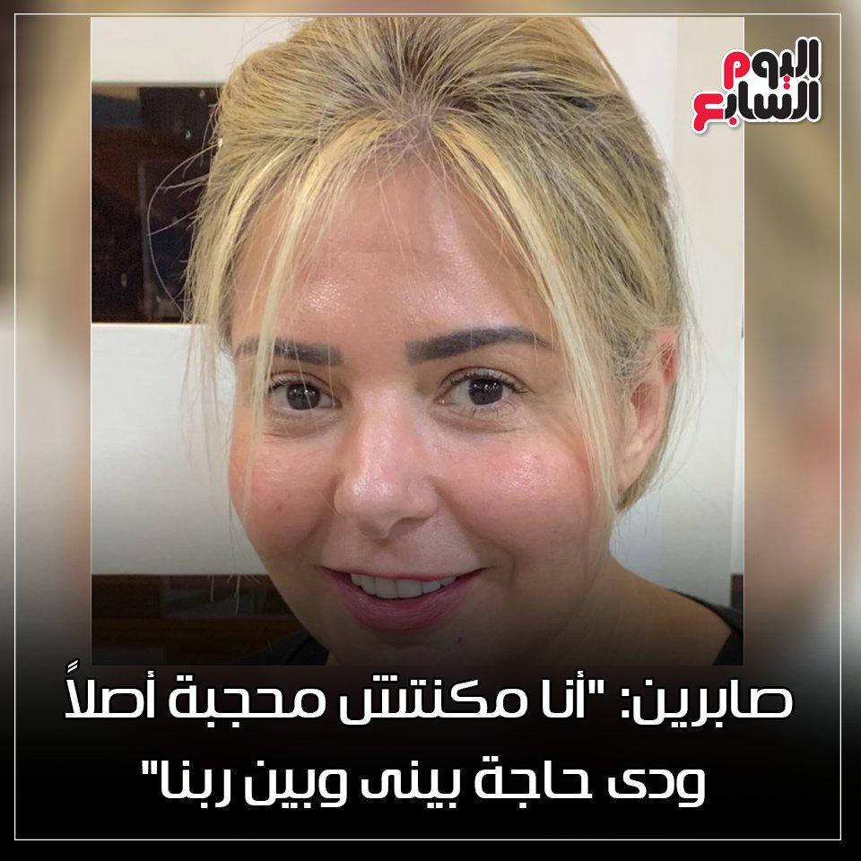 """صابرين: """"أنا مكنتش محجبة أصلاً ودى حاجة بينى وبين ربنا""""http://www.youm7.com/4507119"""