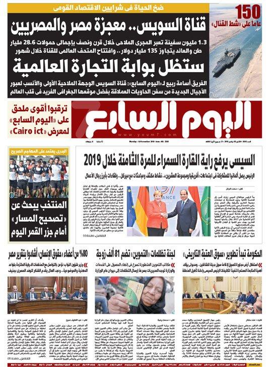 #اليوم_السابع.. #السيسى يرفع راية القارة السمراء للمرة الثامنة خلال 2019http://www.youm7.com/4507174