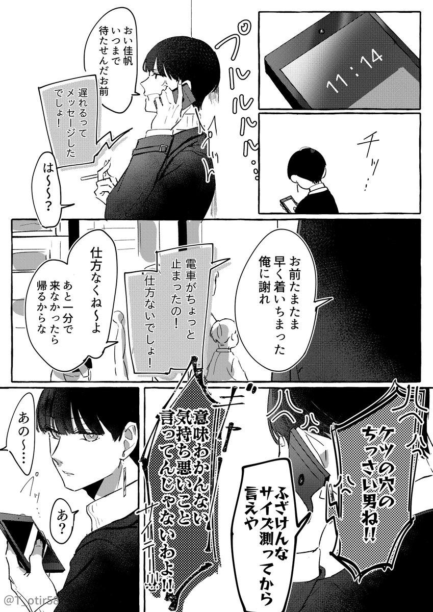 【創作漫画】この後めちゃめちゃ荷物持たされた。(1/2)