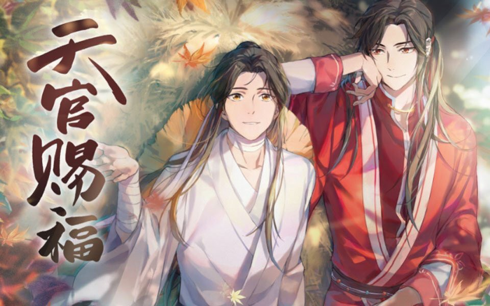 hey guys, i just think it's blasphemous that some of you all had not read tgcf and that is totally NOT okay... so here are the links for anyone's interested:   chapter 1-24:  https://www. sakhyulations.com/novel/heaven-o fficials-blessing/  …   chapters 21-onwards:  https:// drive.google.com/folderview?id= 1oXnp5Y2OD70i78utu4BcQ3xgAlygypd0  …   manhua:  https:// mangadex.org/title/42236/he aven-official-s-blessing  … <br>http://pic.twitter.com/nK7gO8L6x5