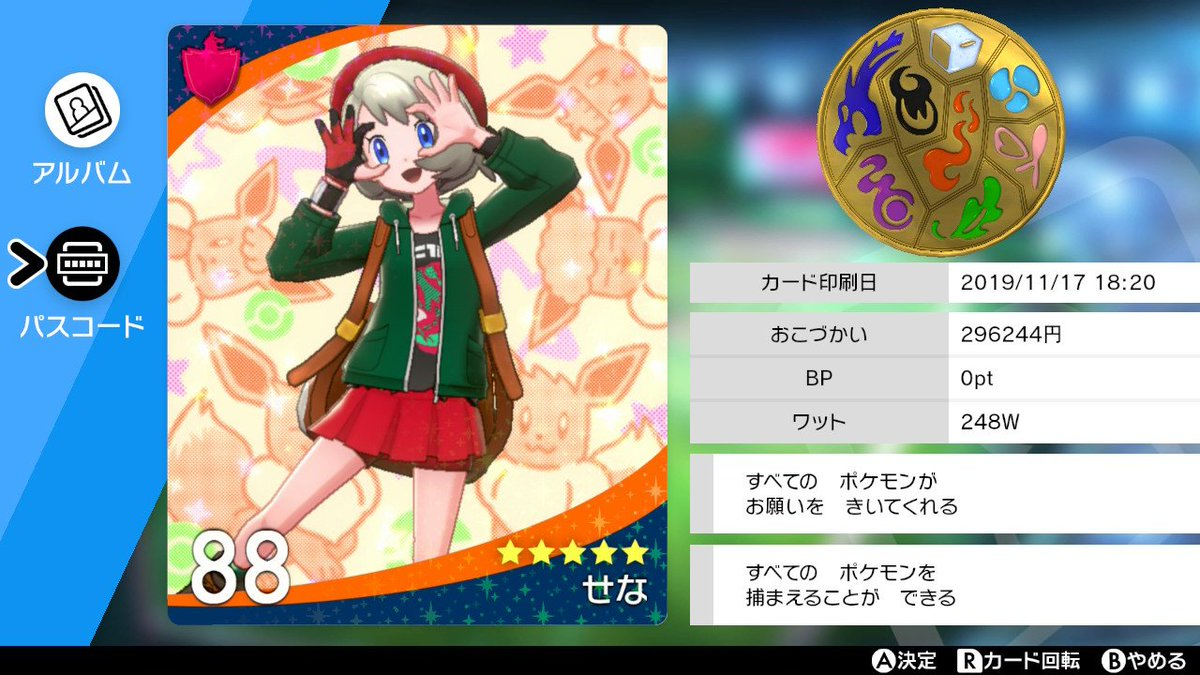 ポケモン剣盾リーグカード