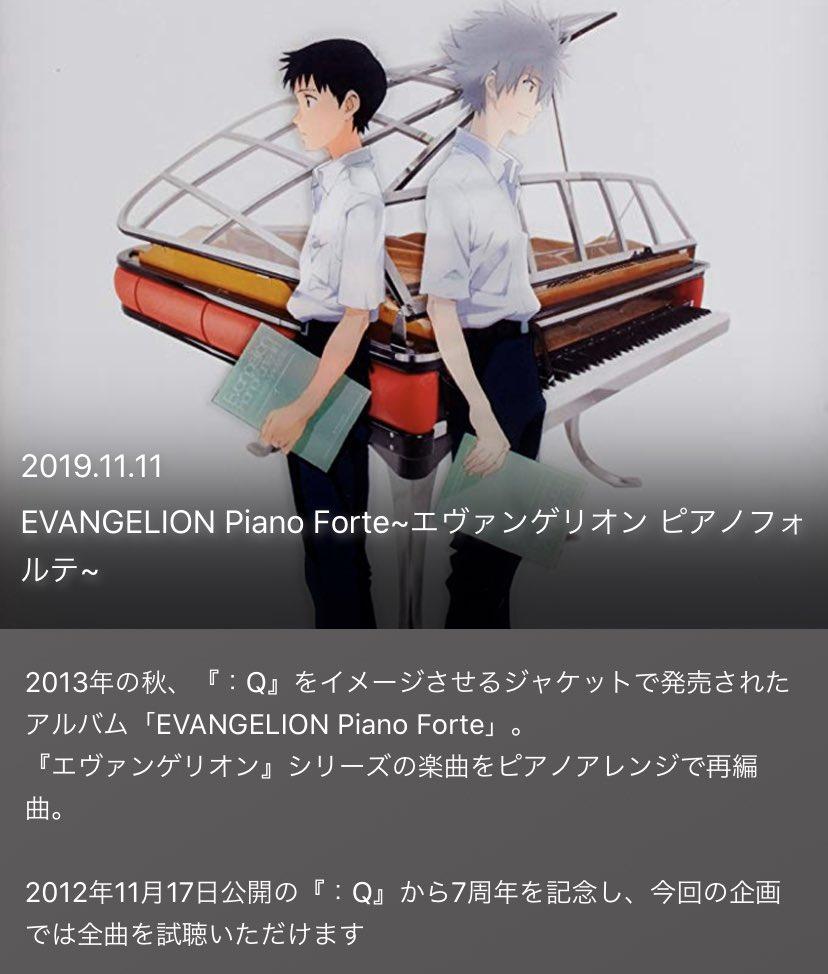 【無料試聴企画】2012年11月17日公開の『:Q』から7周年を記念して期間限定全曲解放無料アプリ「EVA-EXTRA」にて。↓iOSAndroid: