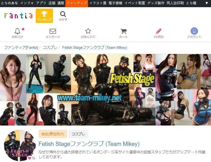 fantia.jp/fetishstage Fetish Stageファンクラブ。 立ち上げたばっかりなのにもう入会者70名超えてる! 僕も頑張ってブログへの書き込みやりますよん(◇)ゞ ファンクラブ運営担当のMAYUMIの当初の目標は300名の登録者集めることらしいので皆様よろしくお願いいたします(^_-)-☆