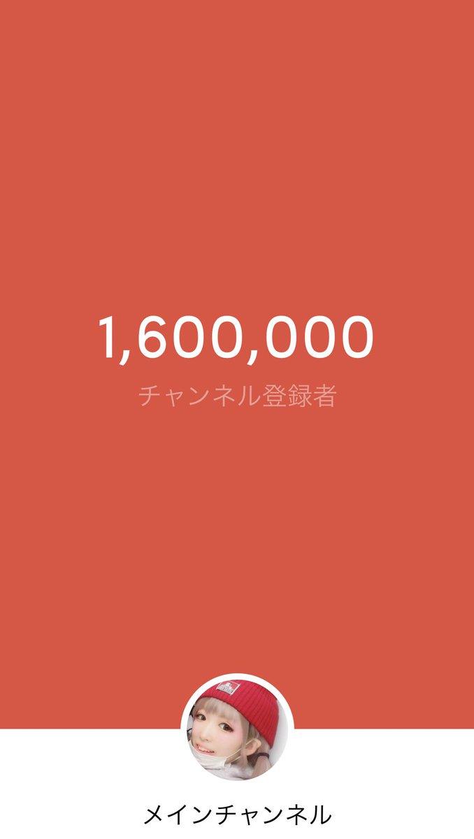 160万人いぇーーーい!ぱーん🥳👏🎉ありがとう❤❤❤❤