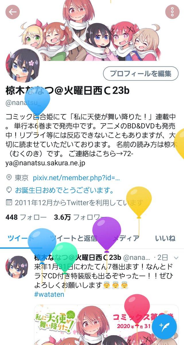 生まれました!そしてわたてんも今日で3周年です!これからもよろしくお願いします!!