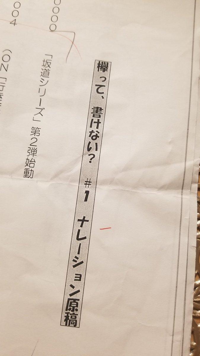 彼女たちとの出逢い大切にとってありますこれからも精一杯、心を込めて#いつもありがとう欅坂46