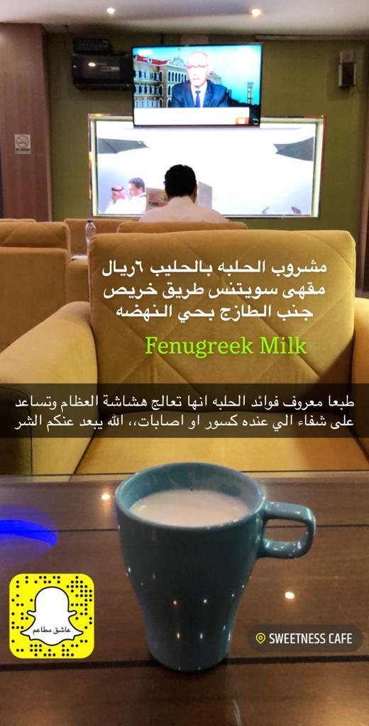 @BaristaAlRiyadh @The_BurgerHolic @3reb_39 @K1ood1 @Hadeel_Nasa @aromacoffee_11 @coffeeislife_1 @tariq_aldusari @iAbdullah_sa مشروب الحلبه 🤗