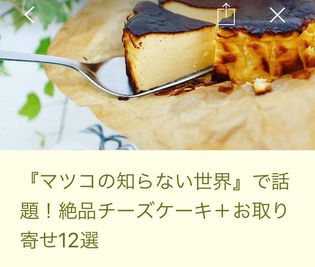 LOCARIにて新着記事UP!11月17日(日)のピックアップに選ばれました。「『マツコの知らない世界』で話題!絶品チーズケーキ+お取り寄せ12選」@locari_jpさんから編集後記:番組で紹介されたチーズケーキ以外にもご紹介しています!