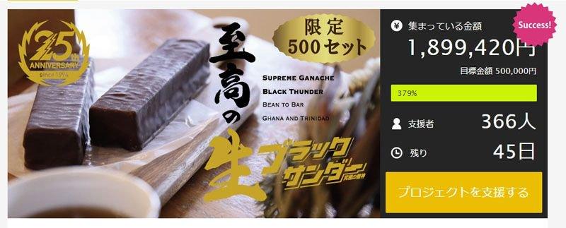 高級チョコじゃん「至高の生ブラックサンダー」がクラファンで大人気 500セットが開始4時間で完売し急遽100セット追加販売  @itm_nlab