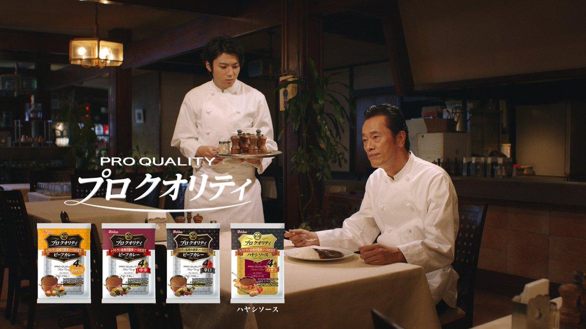 遠藤憲一さん・山田裕貴さん 共演!ハウス「プロ クオリティ」シリーズ新CMオンエア