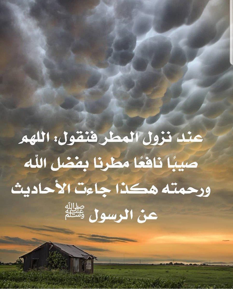 Egal 07 On Twitter اللهم صيب ا نافع ا مطرنا بفضل الله ورحمته هكذا جاءت الأحاديث عن الرسول ﷺ