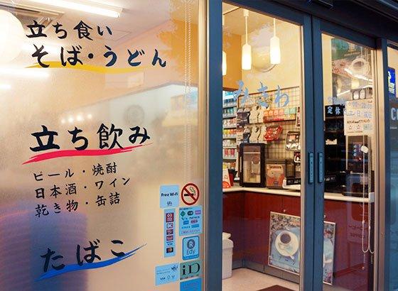 知ってる方は余裕で知ってるお店だと思うんですが、渋谷「みさわ」のレポートをデイリーポータルZに書かせていただきました〜! 酒屋で立ち食いそば屋で立ち飲み屋な次世代コンビニ  #DPZ