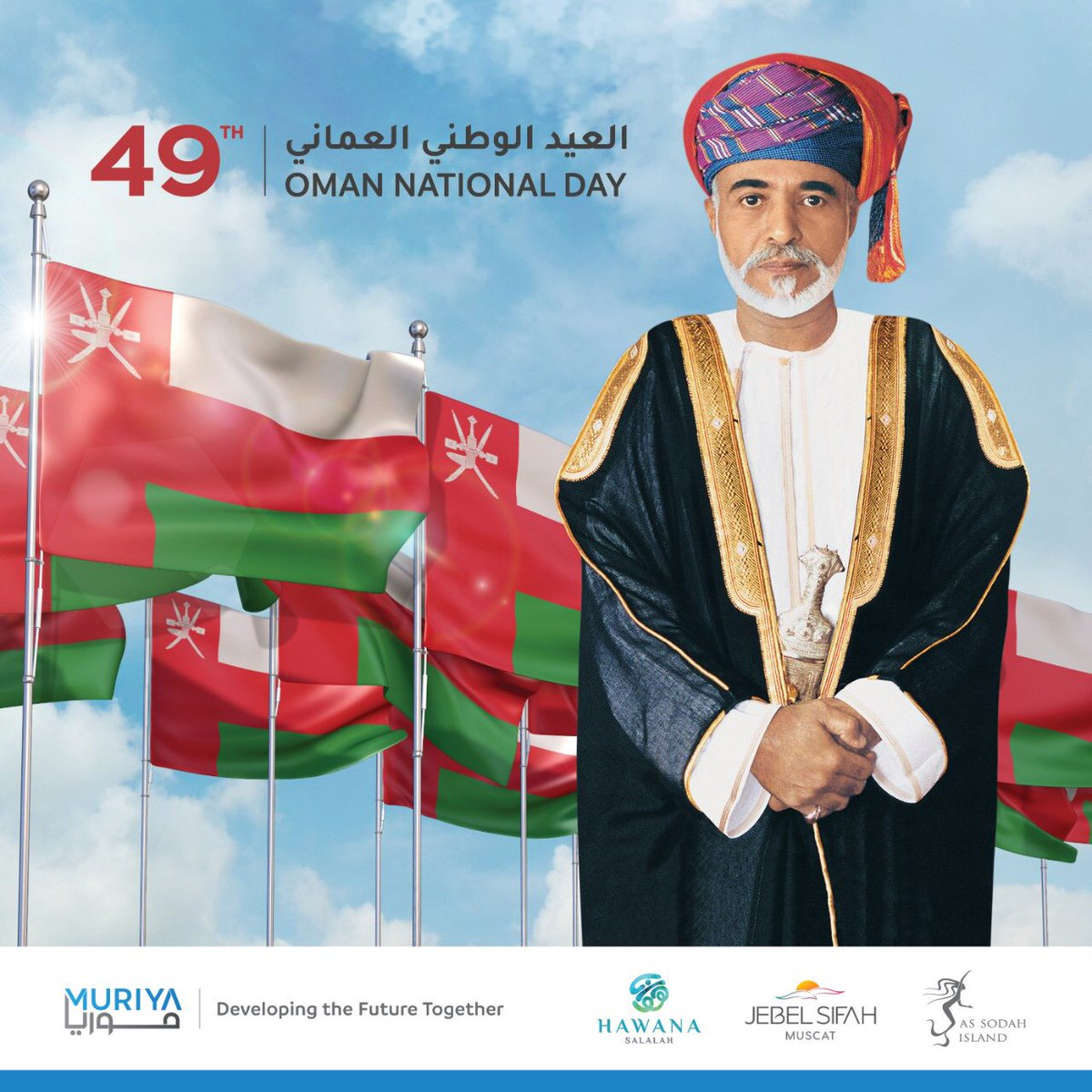 Muryia is wishing the great Omani people a happy 49th National day under the visionary leadership of His Majesty Sultan Qaboos bin Said.  May this year too be full of prosperity and fortune. https://t.co/97MIKVzCWO