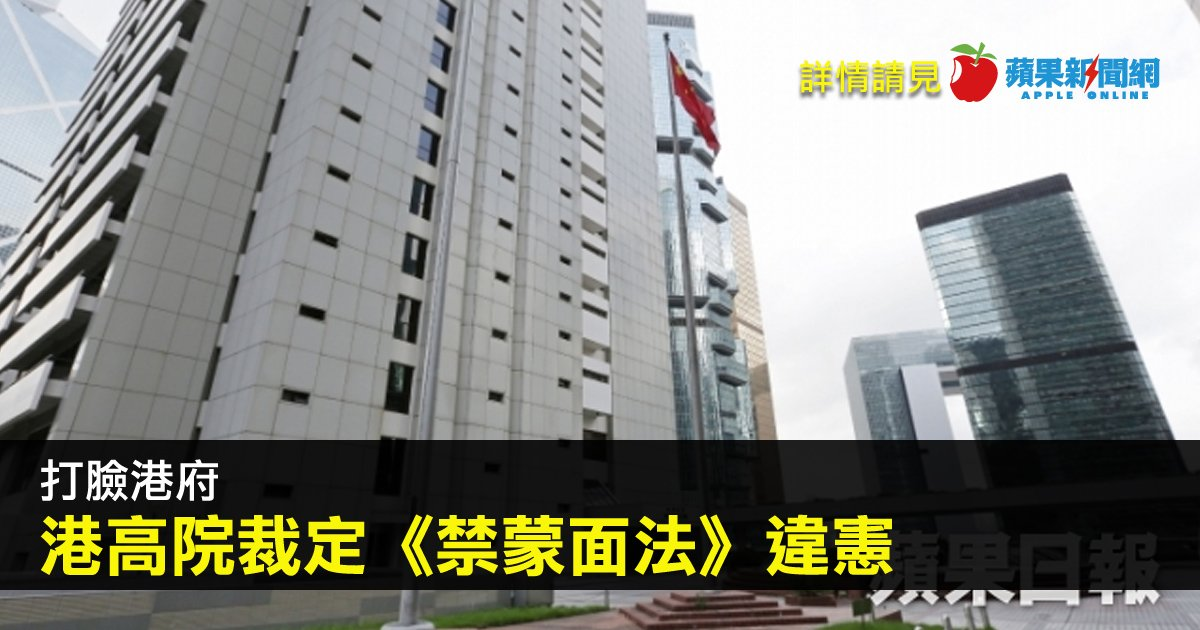 打臉港府,港高院裁定《#禁蒙面法》違憲 #反送中 #逃犯條例 #撐香港 #HK #freehongkong #香港 #HongKongProtesters #HongKongProstests  http://bit.ly/358XVYypic.twitter.com/kT4Dn7O5cY