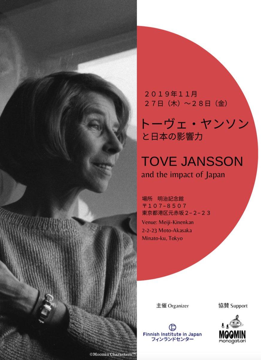 コンフェレンス「トーヴェ・ヤンソンと日本の影響力」への参加お申込受付を開始しました!期日: 11月27日(水)〜 28日(木)会場: 明治記念館お申込締切: 11月24日(日)11月29日(金)には埼玉・ムーミンバレーパークへのエクスカーションにもご参加いただけます!