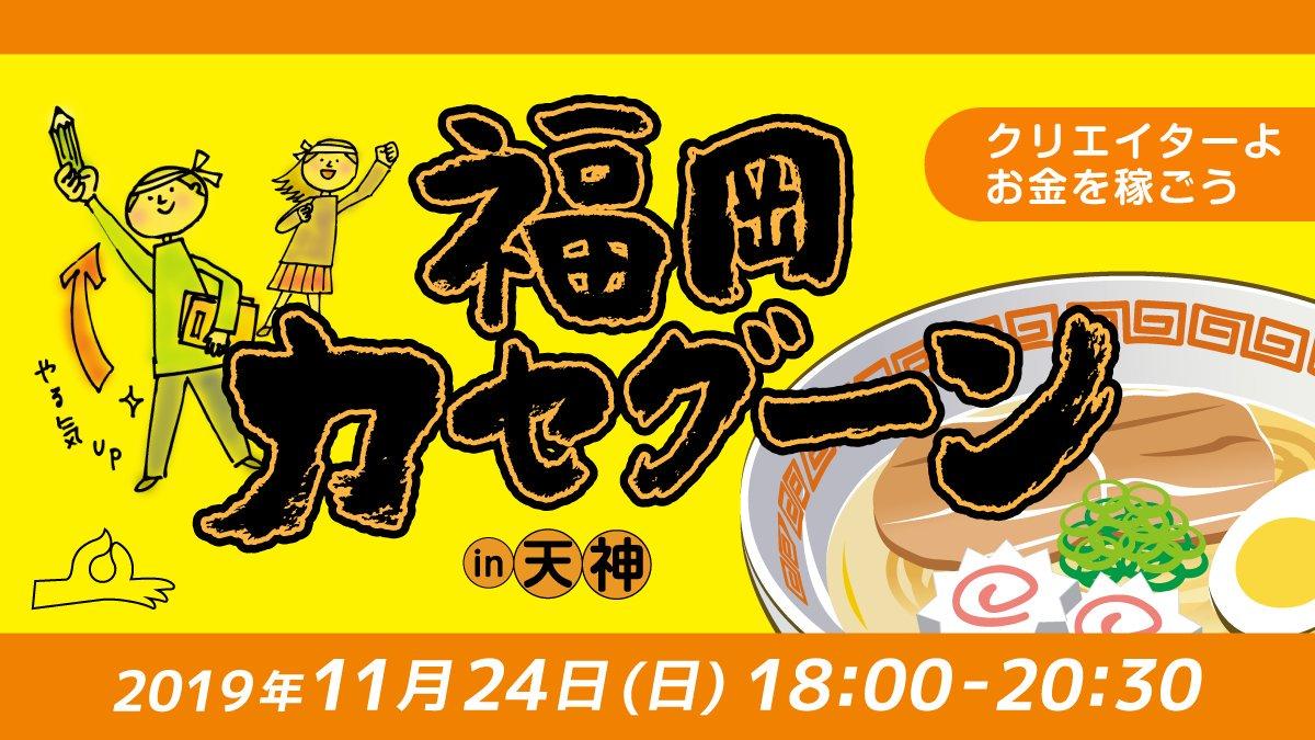 東京の前にも今度の日曜、11/24に福岡で #カセグーン もあります!こちらはグラフィック、WEBデザイナー、イラストレーターがパネリストなので、三者三様の稼ぎ方が聞けます。福岡でどうやって稼いでいるか、気になりますねー(^^)