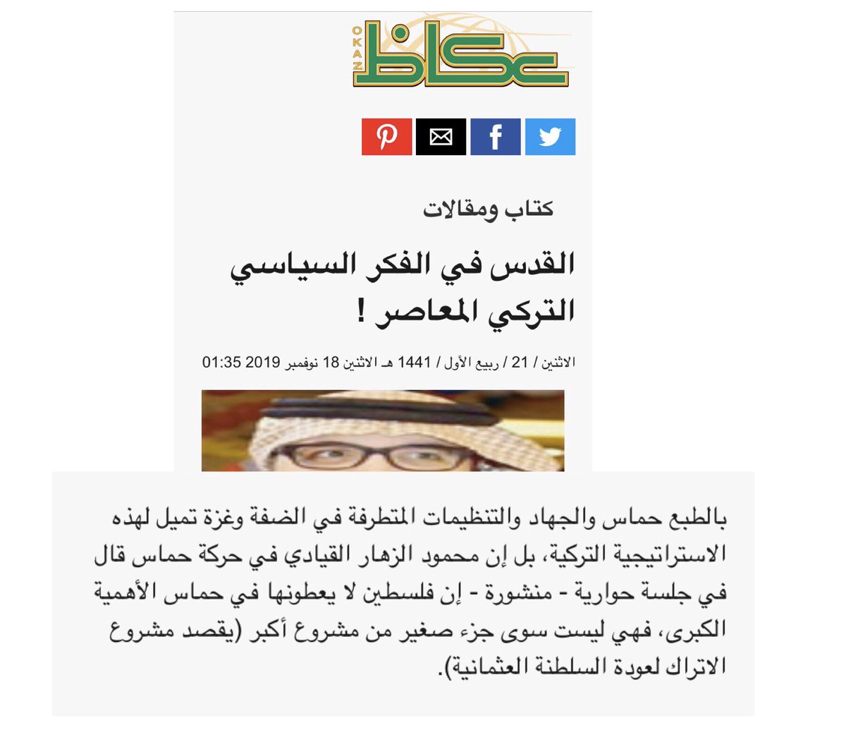 أصبح وصم المقاومة الفلسطينية في الصحافة السعودية بالتطرف والإرهاب ظاهرة لافتة، ثمّ يغضب #المتطرفي وما جر غصنه من اتهام النفيسي لها بالإسفاف! الحقّ أنّ قوله إنها مُسفّة، هو من باب تلطيف القبيح euphemism. #أبق_الوعي_حيا