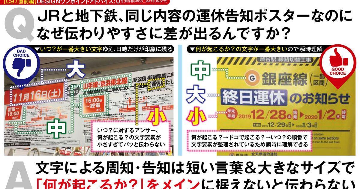 #デザイン 優先すべきは、情報の重み付けと視点誘導。JRと東京メトロの運休告知のデザイン、何故あれだけわかりやすさに差が出てしまったのか?その考察がおもしろい!