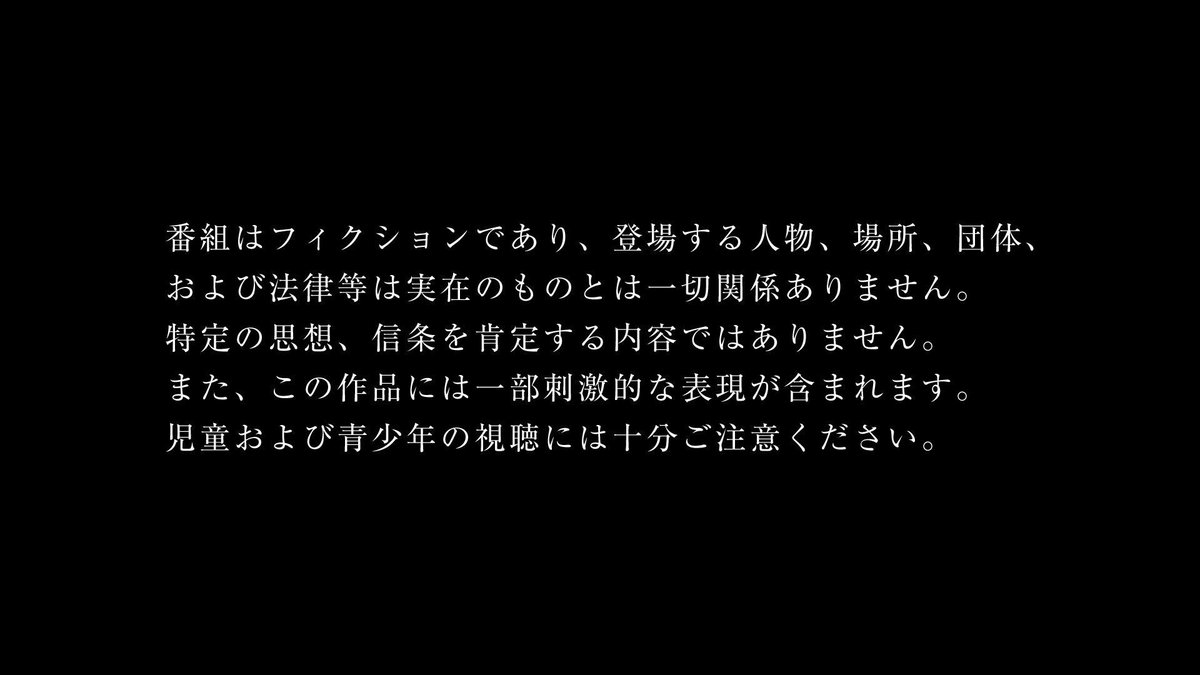 第7話ご視聴前にご一読ください。#バビロン #babylon_anime