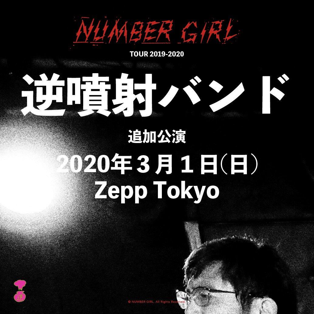 【お知らせ】2020年3月1日(日)にZepp Tokyoでの追加公演が決定しました。本日21:00よりチケットのHP先行予約(抽選)を開始します。詳細:お申し込みの際に必ず注意事項をご確認ください。
