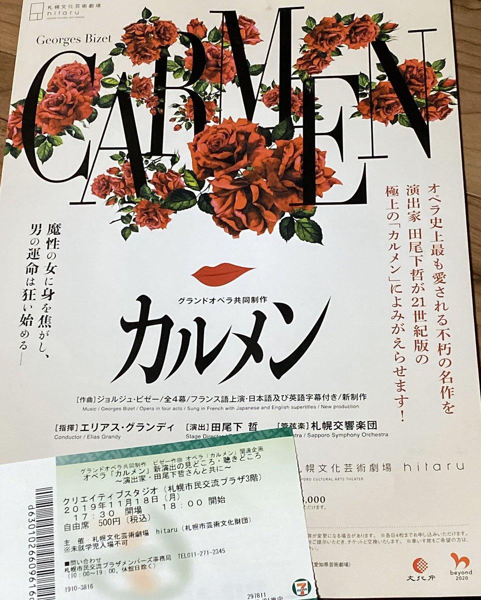 カルメン 札幌