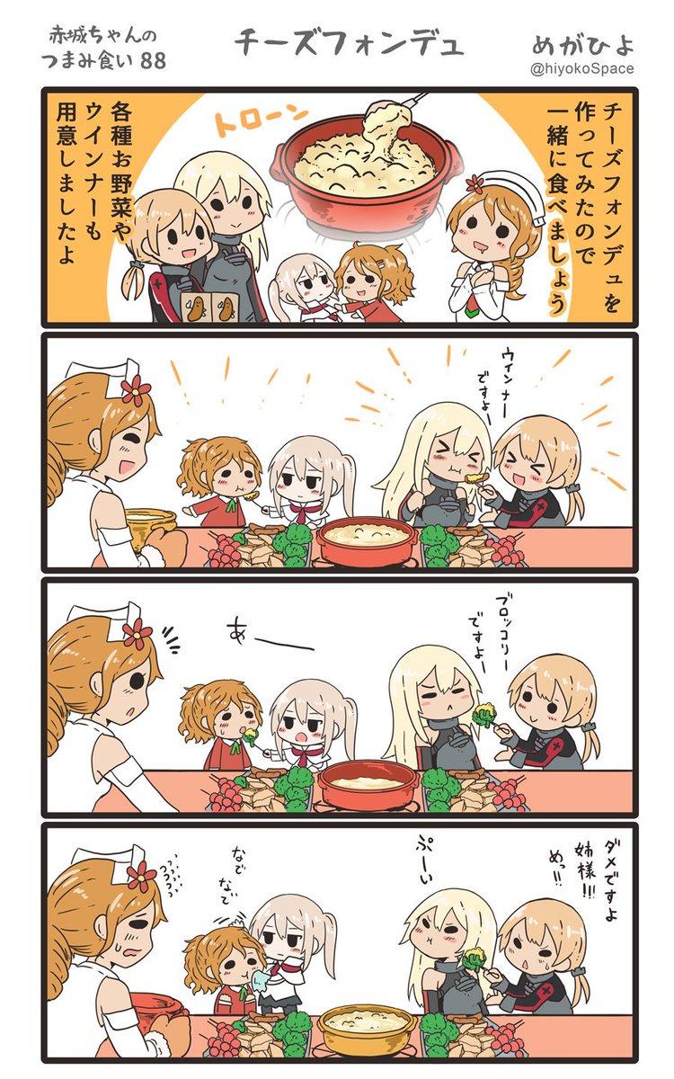 「赤城ちゃんのつまみ食い 88」 〜チーズフォンデュ〜