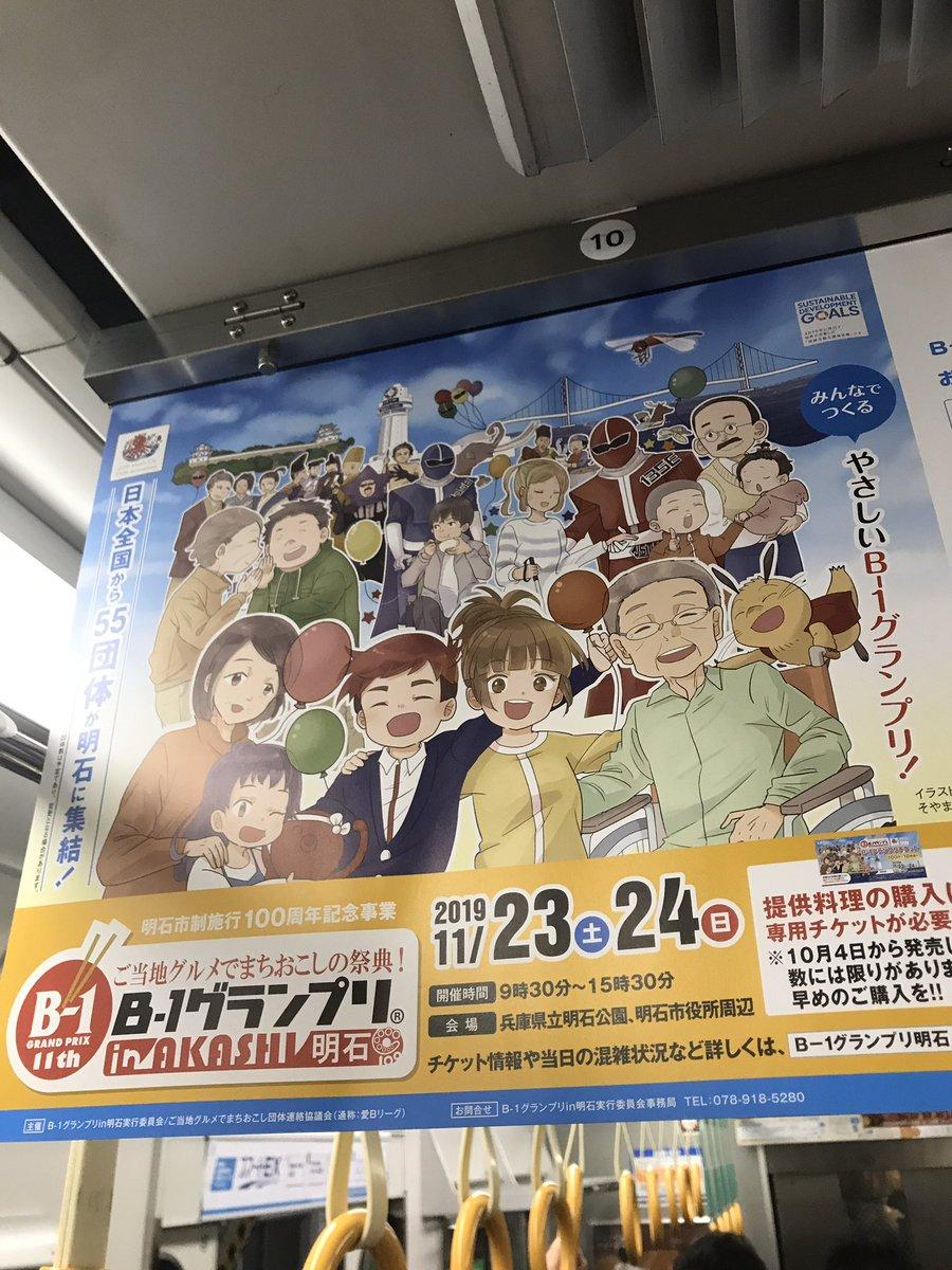 10 天気 明石 予報 日