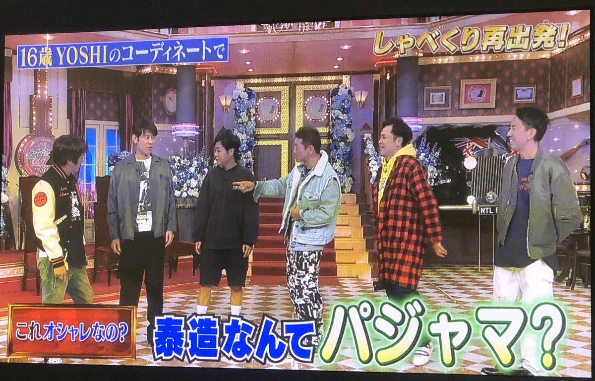 yoshiがどうかとかはもう置いといて、オープニングの時もだけど、福田さんが徳井さんのポジションを毎回ちゃんとあけてる。コンビ愛を感じる。#しゃべくり007 #しゃべくり