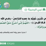 Image for the Tweet beginning: عن أَبي شُرَيحٍ خُوَيْلِدِ بن