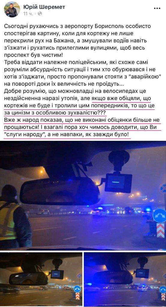 """Ми хочемо, щоб ці гроші контролювалися вами: Опубліковано аудіозапис, на якому нібито Гончарук переконує """"Слуг народу"""" не забирати з бюджету 7,7 млрд гривень - Цензор.НЕТ 4678"""