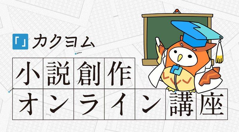 "test ツイッターメディア - 【カクヨム小説創作オンライン講座】Vol.1|アイデアの種を生みだそう <p><div id=""bc_c176ffef91379bf22a1cf28fc11e1733"" class=""blogcard""><a href=""https://t.co/6HjNz2KX9f"" target=""_blank"" rel=""noopener"" class=""blogcard-href""><img src=""https://imagine-v.xyz/wp-content/uploads/luxe-blogcard/c/c176ffef91379bf22a1cf28fc11e1733.jpg"" alt=""https://kakuyomu.jp/works/1177354054892293828/episodes/1177354054892293857"" width=""100"" height=""100"" class=""blogcard-img"" /><p class=""blog-card-title"">https://kakuyomu.jp/works/1177354054892293828/episodes/1177354054892293857</p><p class=""blog-card-desc"">https://kakuyomu.jp/works/1177354054892293828/episodes/1177354054892293857</p><p class=""blogcard-link""><img src=""https://imagine-v.xyz/wp-content/uploads/luxe-blogcard/c/c176ffef91379bf22a1cf28fc11e1733-icon.png"" alt="""" width=""18"" height=""18"" class=""blogcard-icon"" />https://t.co/6HjNz2KX9f</p></a></div></p> 執筆初心者の最初の一歩として、またアイディア出しの一環として、ショートショート作家 田丸雅智氏による「手を動かしながら楽しめる」講座を全3回でお届けします。  Vol.2は、11/19公開予定です。 https://t.co/tHOZbCvyHt"