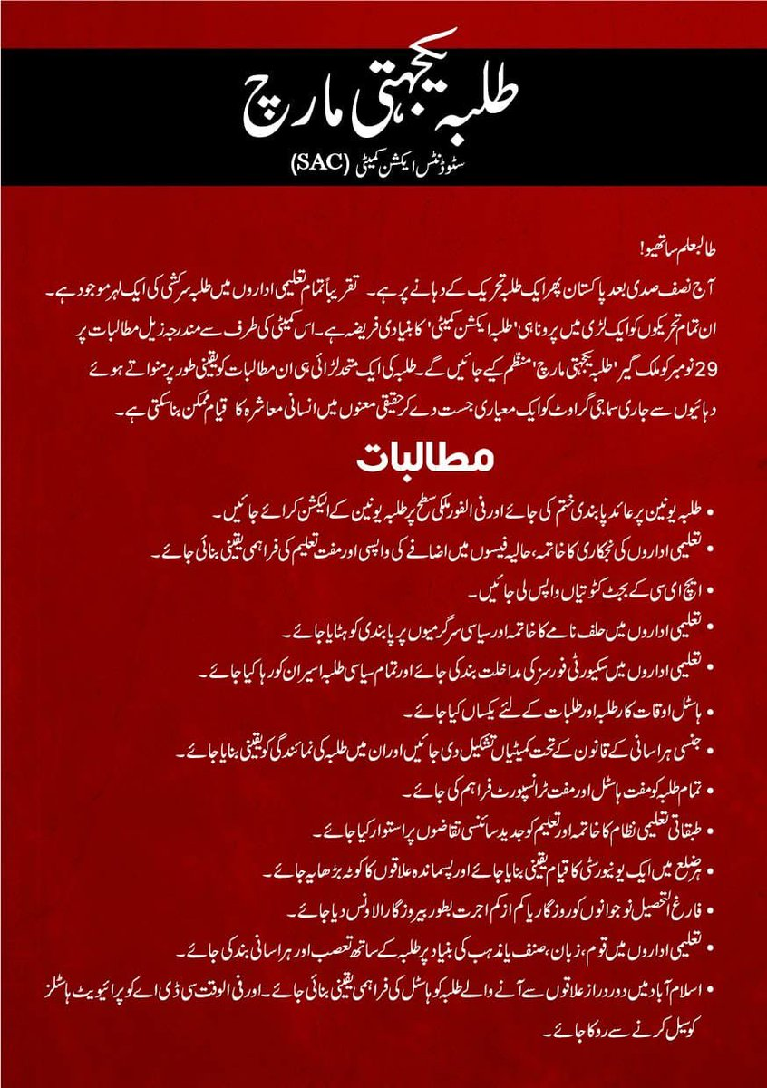 These are the demands of #StudentSolidarityMarch going to be held on November 29th in #Islamabad #Lahore #Karachi  and elsewhere - @ProgStudentsFed  @PSCollective_