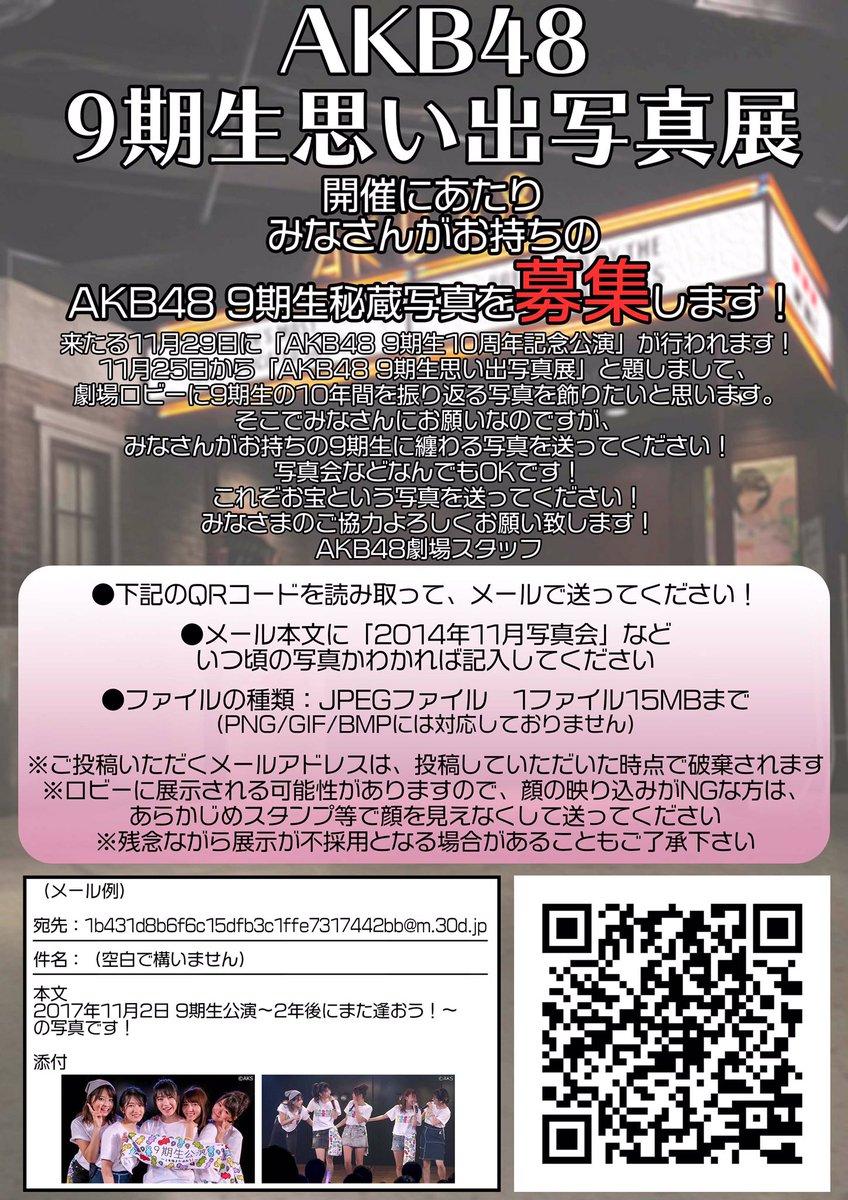 11月29日(金)18:30〜AKB48劇場にて『9期生10周年記念公演』の開催が決定しました!!みなるん、鈴蘭、島田、みゆ、まりやぎさん、私の6名で行います!ぜひお越しください🌟9期生思い出写真展にもご協力お願いします📷#AKB48 #9期生 #9期生10周年 #思い出写真展