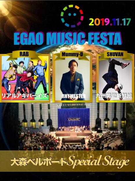 11月17日(日)に 大森ベルポートアトリウムにて行われた 「EGAO MUSIC FESTA 2019」にて  弊社所属  RAB(リアルアキバボーイズ)  出演致しました。 https://t.co/csU2GQvjgl