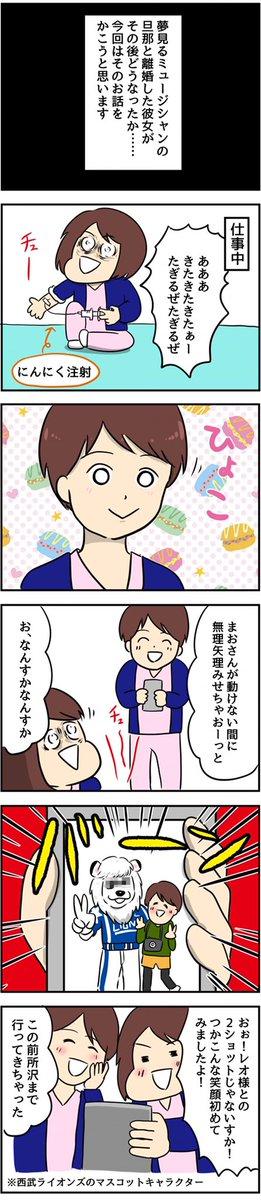 職場の女性がヒモ男から逃れる話【後編】(1/4)