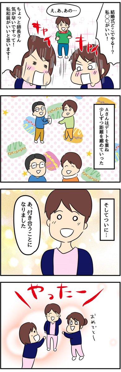 職場の女性がヒモ男から逃れる話【後編】(4/4)