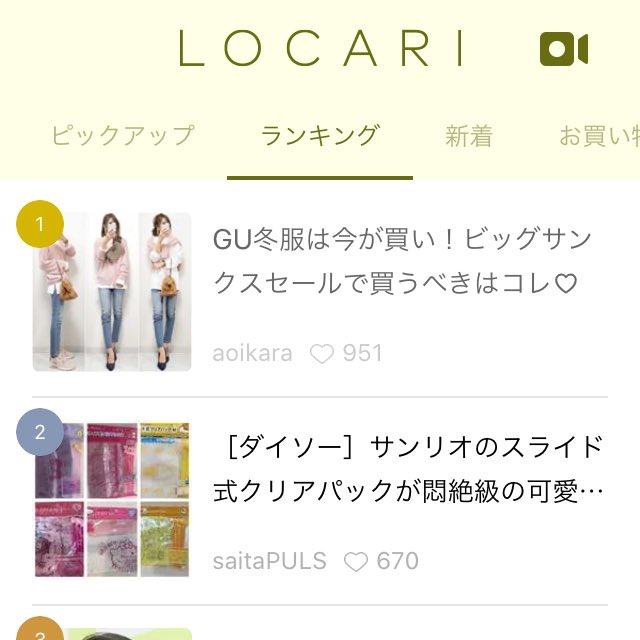 11月17日(日)のLOCARIランキング1位!『GU冬服は今が買い!ビッグサンクスセールで買うべきはコレ♡』@locari_jpさんからちょっと遅くなりましたが、ありがとうございます!自力の記事でも、もっと読まれるように頑張りたい!
