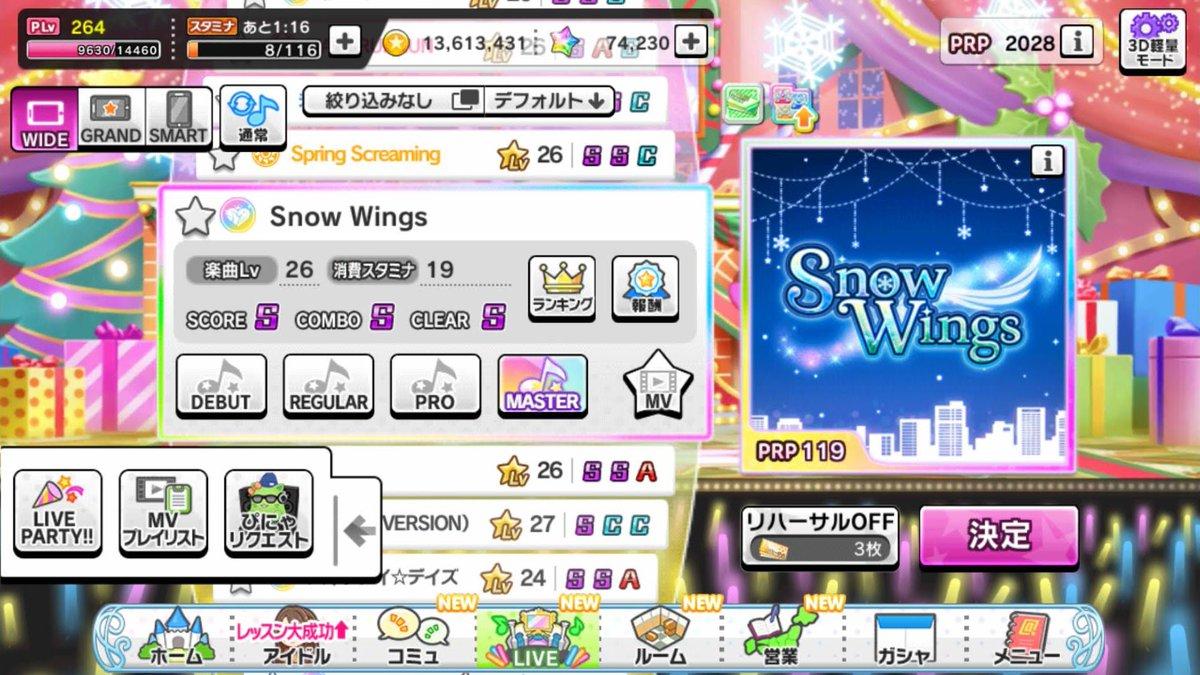 各属性の最短楽曲はALL 「Snow Wings」1:53Cu 「HOT LIMIT」1:53Co 「大きな古時計」1:54Pa 「スパイスパラダイス」1:54以上!健闘を祈る(`・ω・´)ゞ!!